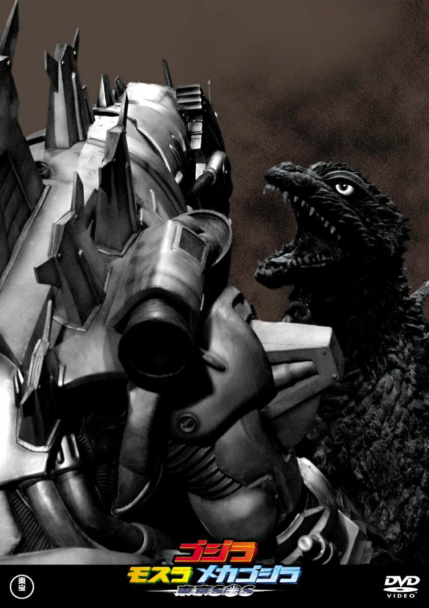 ゴジラ×モスラ×メカゴジラ 東京SOS画像