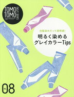 TOMO TOMO BASIC SERIES(VOL.08)