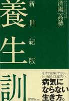【バーゲン本】新世紀版 養生訓