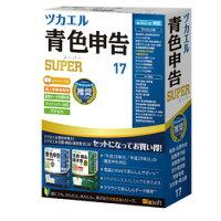 ツカエル青色申告SUPER 17
