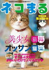【送料無料】ネコまる(vol.26(2013夏秋号))