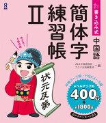 書き込み式 中国語簡体字練習帳 2