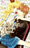 乙女Holic(3)