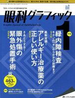 眼科グラフィック(9巻1号(2020 1))