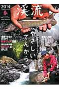【送料無料】渓流(2014春)