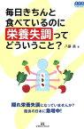 毎日きちんと食べているのに栄養失調ってどういうこと? (豊かで楽しく健やかにLIFEシリーズ) [ 八藤眞 ]