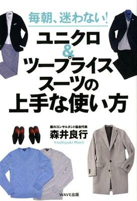 ユニクロのスーツスタイル