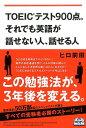 【送料無料】TOEICテスト900点。それでも英語が話せない人、話せる人 [ ヒロ前田 ]