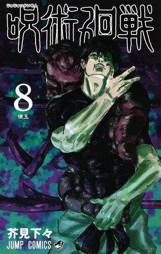 呪術廻戦8(ジャンプコミックス) 芥見下々