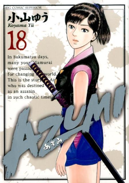 AZUMI ~あずみ~