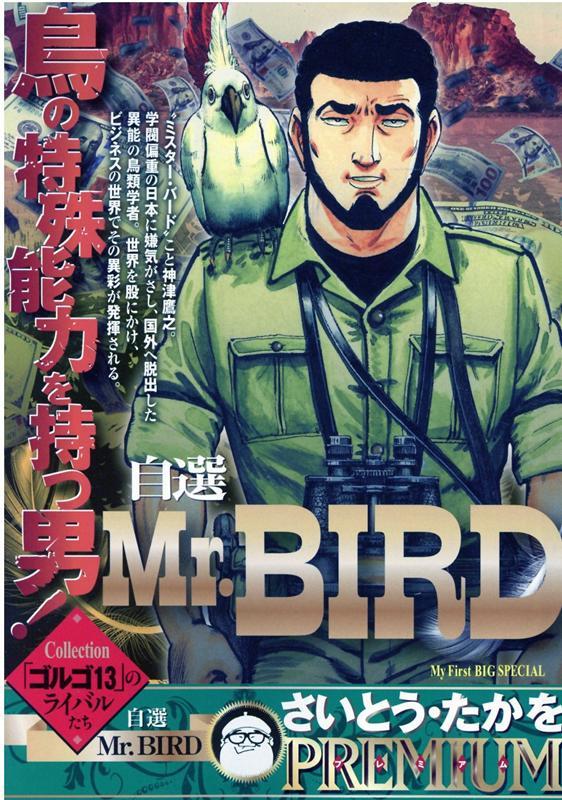 自選Mr.BIRD画像