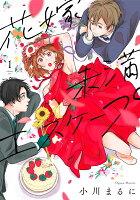 花嫁未満エスケープ(1)