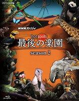 NHKスペシャル ホットスポット 最後の楽園 season2 Blu-ray BOX【Blu-ray】