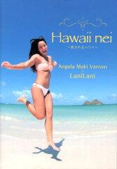 【送料無料】Hawaii nei [ アンジェラ・マキ・バーノン ]
