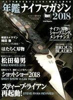 年鑑ナイフマガジン2018