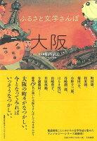 【バーゲン本】大阪ーふるさと文学さんぽ