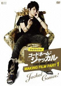 洋画, その他  in : Making Film Part1-Jackal comes!