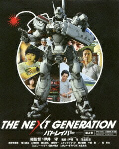 THE NEXT GENERATION パトレイバー/第4章【Blu-ray】画像