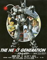 THE NEXT GENERATION パトレイバー/第4章【Blu-ray】