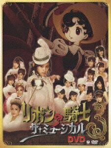 リボンの騎士 ザ・ミュージカル DVD画像