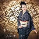 ENKA3 〜偲歌〜 [ 坂本冬美 ]