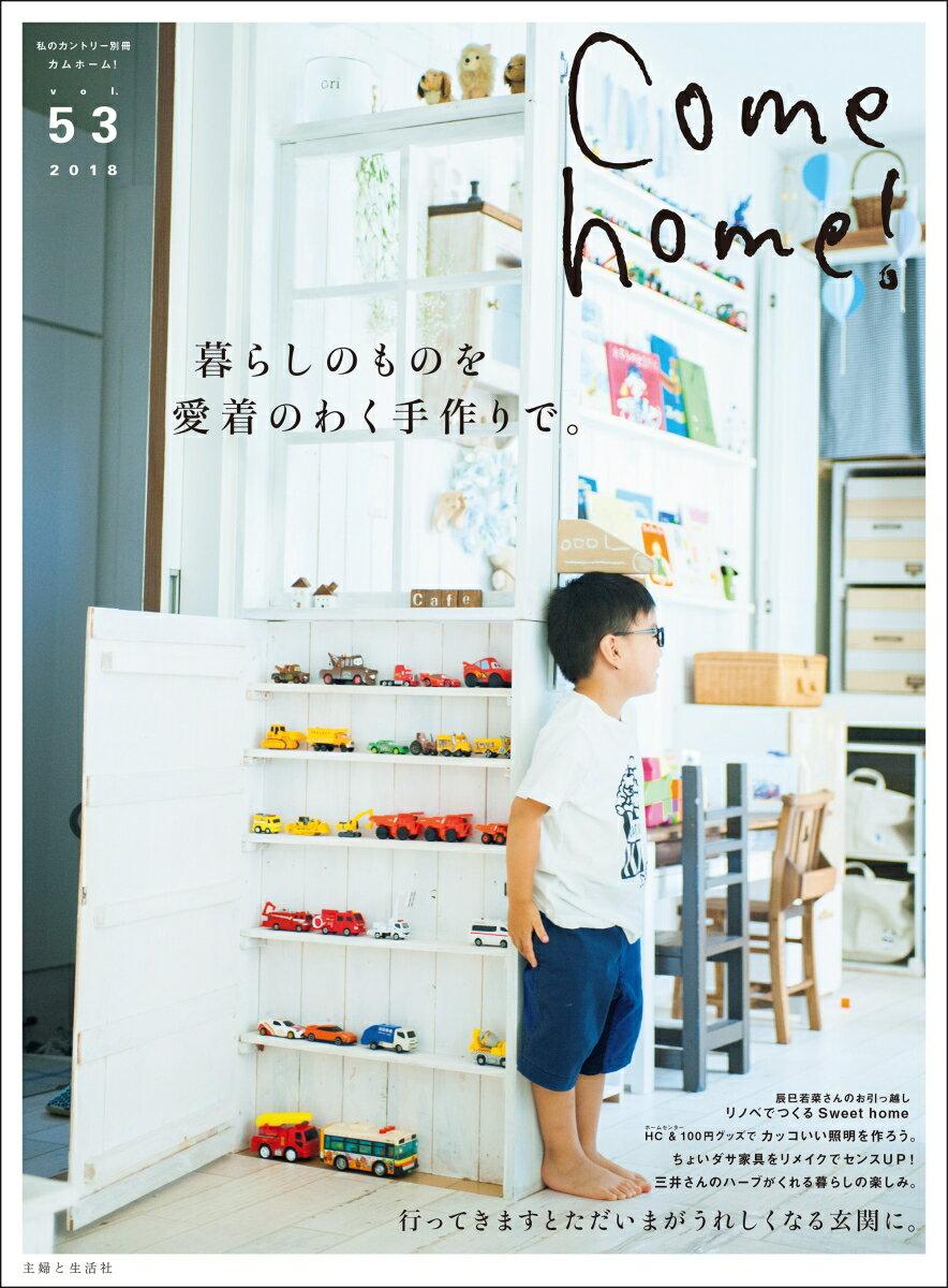 Come home! Vol.53 (私のカントリー別冊) [ 住まいと暮らしの雑誌編集部 ]