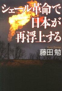 【送料無料】シェール革命で日本が再浮上する [ 藤田勉 ]