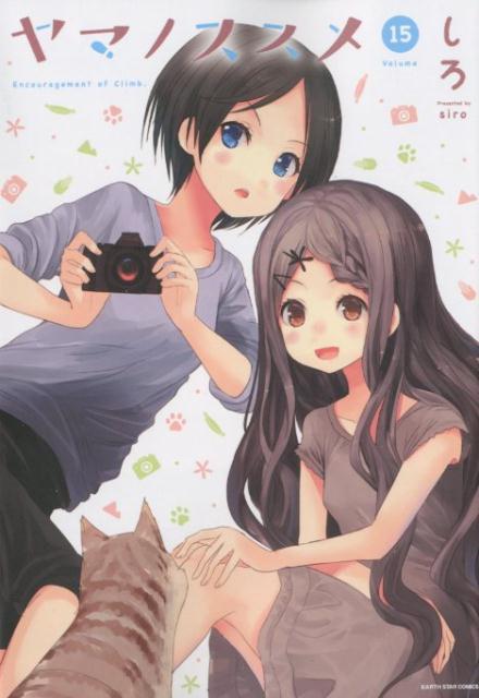 ヤマノススメ(volume 15)画像