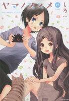 ヤマノススメ(volume 15)