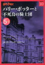 ハリー・ポッターと不死鳥の騎士団(5-1) (ハリー・ポッター文庫) [ J.K.ローリング ]