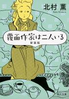 覆面作家は二人いる 新装版 (角川文庫)