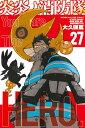 炎炎ノ消防隊(27) (講談社コミックス) [ 大久保 篤 ]