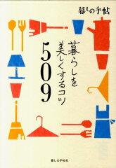 【送料無料】暮らしを美しくするコツ509 [ 暮しの手帖社 ]