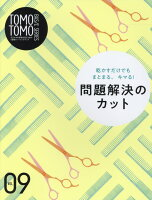 TOMO TOMO BASIC SERIES(VOL.09)