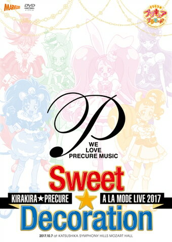 キラキラ☆プリキュアアラモードLIVE2017 スウィート☆デコレーション【Blu-ray】画像