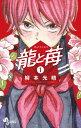 龍と苺(1) (少年サンデーコミックス) [ 柳本 光晴 ]