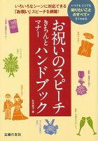【バーゲン本】お祝いのスピーチきちんとマナーハンドブック