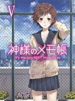 神様のメモ帳V【初回限定生産】【Blu-ray】