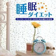 睡眠ダイエット~ウエイト・コントロールの為の眠りの音楽~