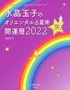 商品写真:水晶玉子のオリエンタル占星術 幸運を呼ぶ365日メッセージつき 開運暦2022 [ 水晶 玉子 ]
