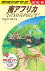 E10 地球の歩き方 南アフリカ 2018〜2019 [ 地球の歩き方編集室 ]