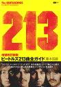 ビートルズ213曲全ガイド増補改訂新版 (CDジャーナルムック) [ 藤本国彦 ]
