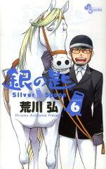 【送料無料】銀の匙 SILVER SPOON(6) [ 荒川弘 ]