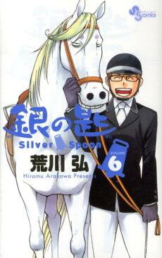 銀の匙(6) Silver Spoon (少年サンデーコミックス) [ 荒川弘 ]