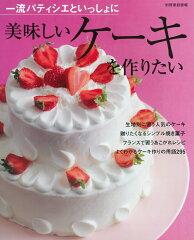 一流パティシエといっしょに美味しいケーキを作りたい