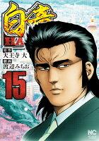 白竜HADOU 15巻