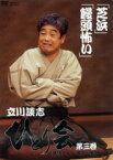 DVD>立川談志:ひとり会落語ライブ'92〜'93(第3巻) 「芝浜」「饅頭怖い」 (<DVD>) [ 立川談志 ]