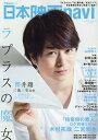 日本映画navi(vol.75) 櫻井翔 木村拓哉 二宮和也...