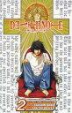 Death Note, Vol. 2 DEATH NOTE V02 (Death Note (Paperback)) [ Takeshi Obata ]