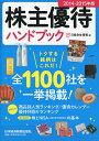 株主優待ハンドブック(2014-2015年版)